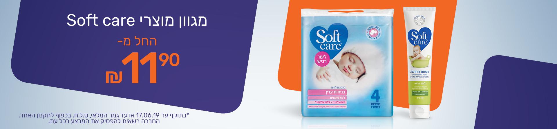 סופטקר - Soft Care