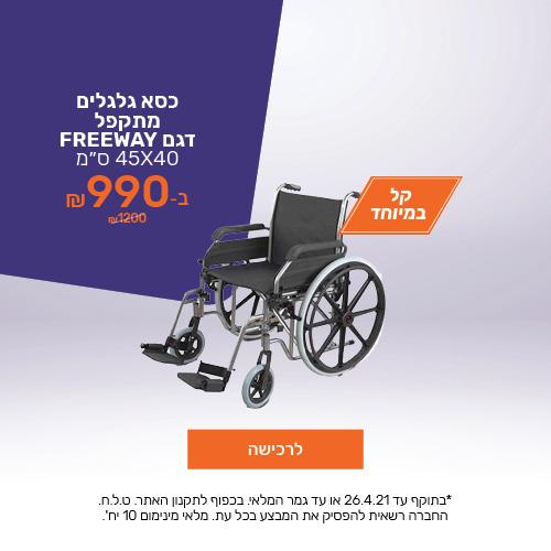 כסא גלגלים פרייוויי ב990 בלבד