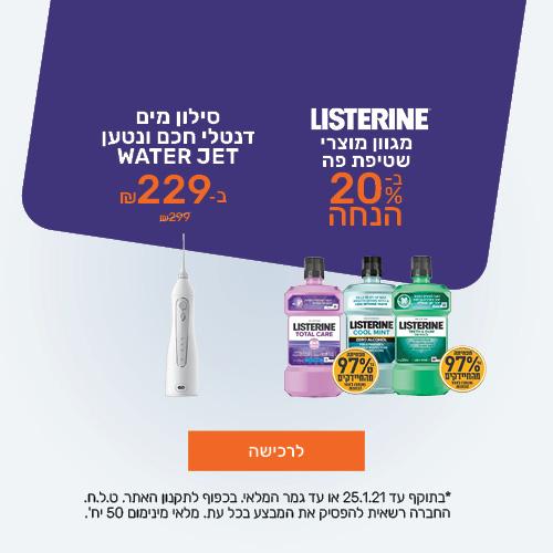 ליסטרין ב20 אחוז הנחה מגוון מוצרים