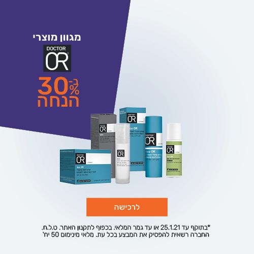 דוקטור עור מגוון מוצרים ב30 אחוזים הנחה
