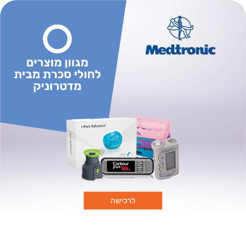 מדטרוניק מגוון מוצרים לחולי סכרת