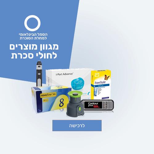 מוצרים לחולי סכרת