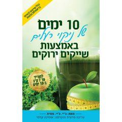 10 ימים של ניקוי רעלים באמצעות שייקים ירוקים