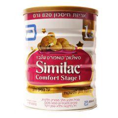 תרכובת מזון סימילאק קומפורט 0 - 6 חודשים  שלב Similac Comfort Stage 1