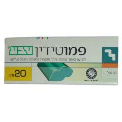 """פמוטידין 20 מ""""ג Famotidine"""