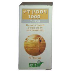 ויטמין די-3 1000