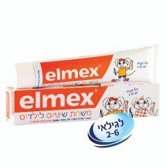"""אלמקס משחת שיניים ילדים 75 מ""""ל ELMEX"""