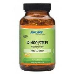 סופט ג'ל 120 כמוסות  D 400סופהרב ויטמין