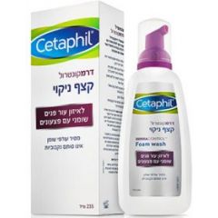 קצף 235ml לניקוי עור פנים שומני עם פצעונים - צטאפיל Cetaphil