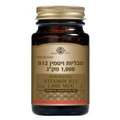 סולגאר ויטמין B12