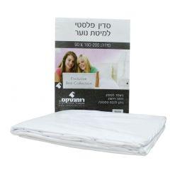 סדין פלסטי למיטת נוער