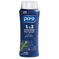 שמפו ומרכך לשיער רגיל 2 ב-1 פינוק