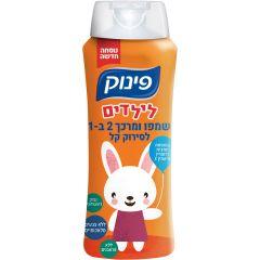 """שמפו ומרכך פינוק לילדים 2 ב 1 לסירוק קל 700 מ""""ל"""