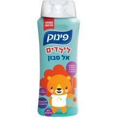 """אל סבון פינוק לילדים 700 מ""""ל"""