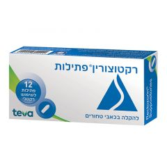 רקטוצורין 12 פתיליות Rectozorin suppositories