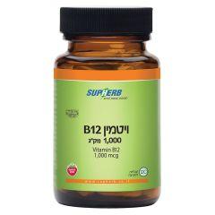 סופהרב ויטמין B12 למציצה - 120 טבליות SupHerb