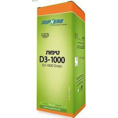 טיפות ויטמין 20ml - 1000mg D3 - סופהרב SupHerb