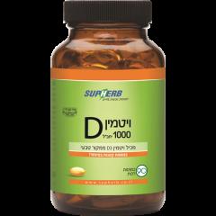 סופהרב ויטמין 1000-D סופט ג'ל 90 כמוסות SupHerb