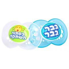 מוצצים זוג בקופסה MAM Hebrew Silicone 6+M-בנים
