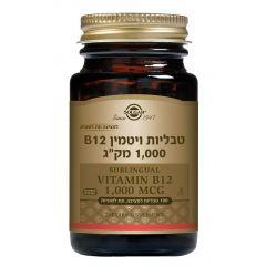 סולגאר ויטמין Solgar B12