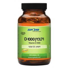 סופהרב ויטמין 1000-D סופט ג'ל 90 כמוסות