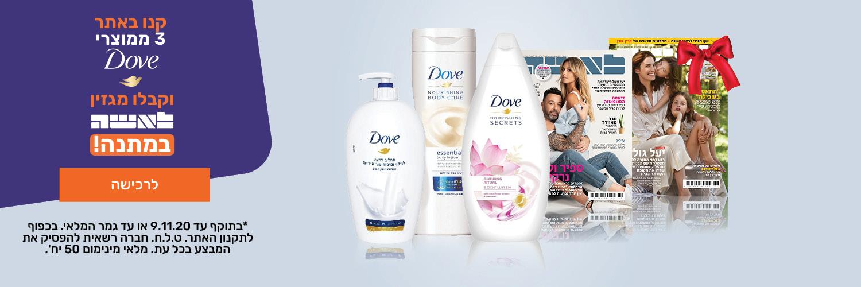 דאב - Dove