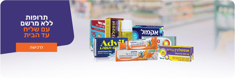 תרופות ללא מרשם
