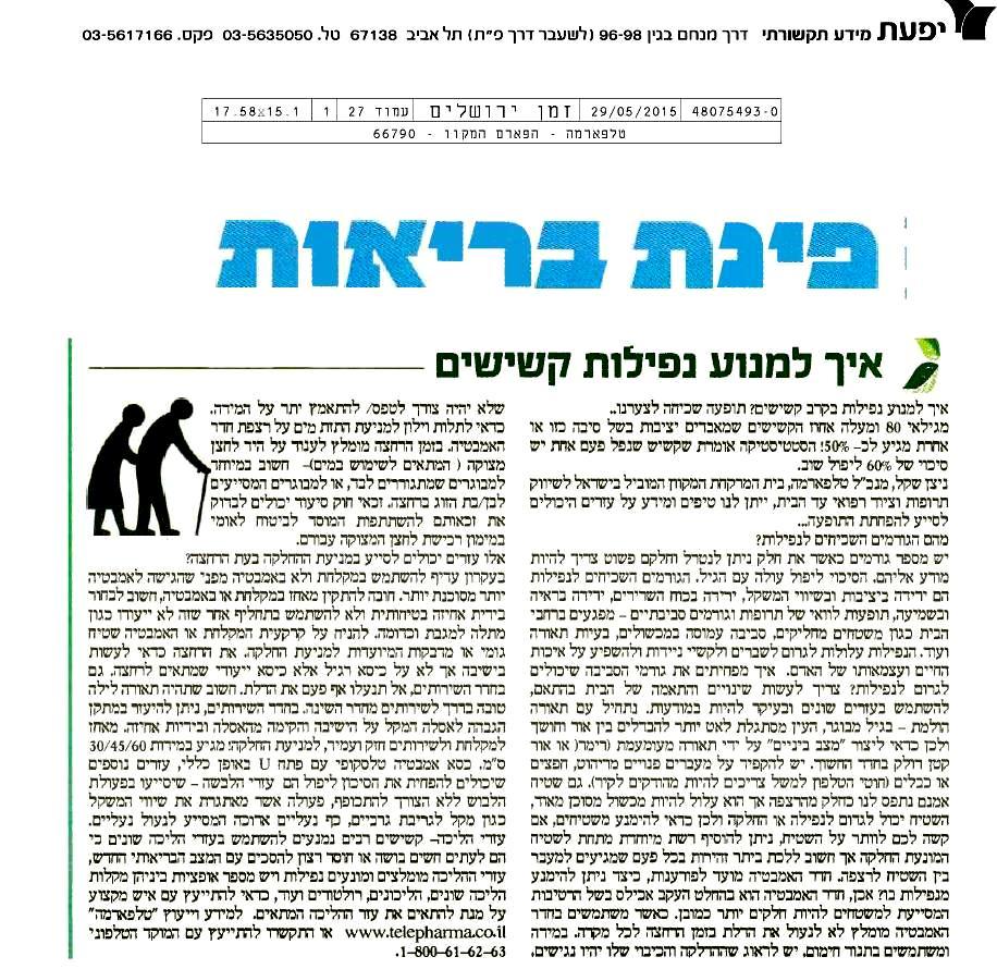 פרסום ירושלים 2015-05
