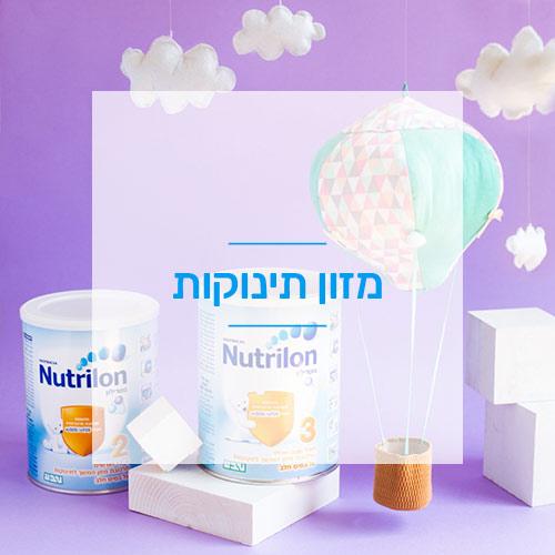 מזון תינוקות