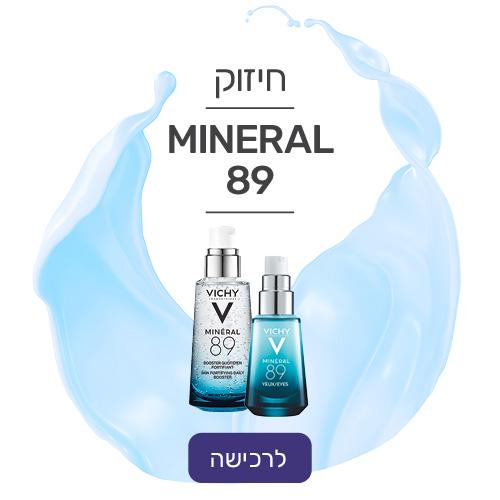 מינרל 89 וישי