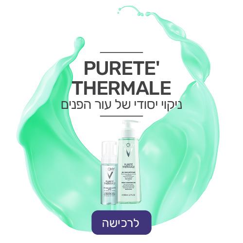 purete-thermale