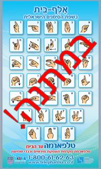 לוח שפת הסימנים במתנה
